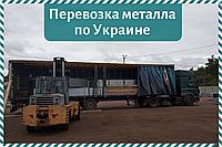 Перевозка металла, металлопроката, металлоизделий, металлопрофиля