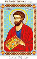 Св. Лука