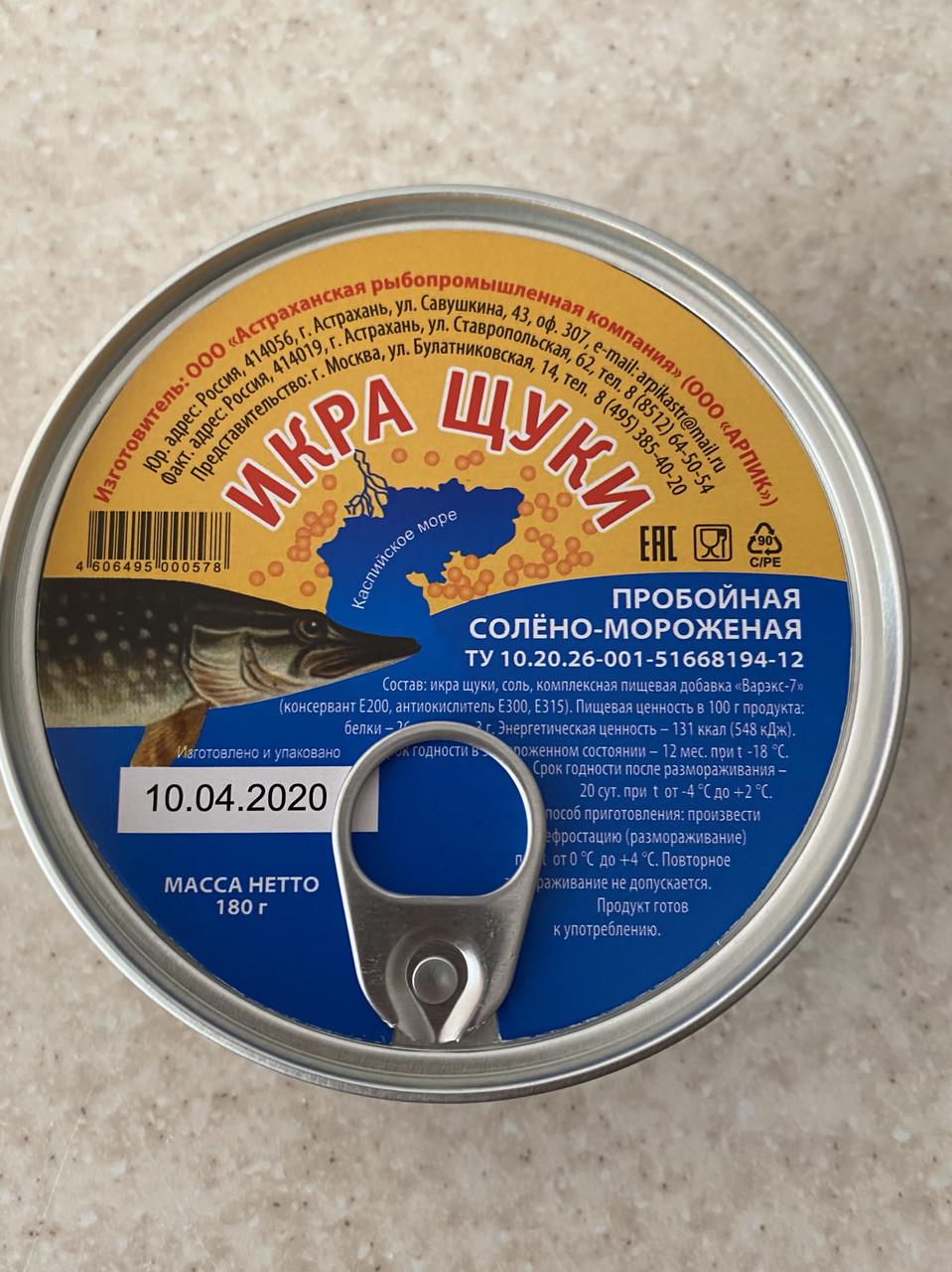 Икра щуки 180 грамм