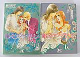 """Манга японською мовою """"Сплячий аквамарин!"""", сет 1-2 томи, фото 2"""