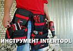 INTERTOOL – самый лучший инструмент для дома и профессионального применения