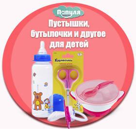 Пустышки, бутылочки и другое для детей