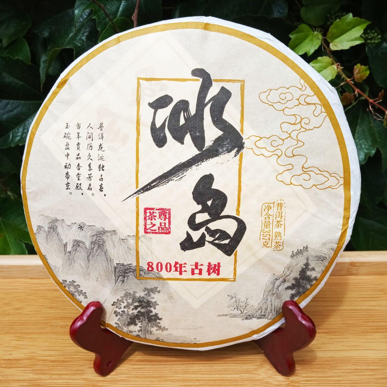 """Китайский чай элитный шу(черный) пуэр(пуер) """"Династия Тан"""" высокого качества 357 гр прессованный 2013 года"""