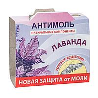 """Средство для защиты от моли набор 2 штуки """"Антимоль"""" с ароматом лаванды"""
