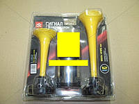 Сигнал дудка с компрессором 2шт желтый 165/215мм 12V (пр-во ДК)