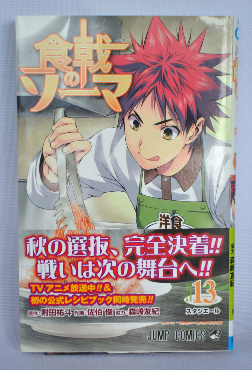 """Манга на японском языке """"В поисках божественного рецепта!"""", 13 том."""