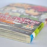 """Манга на японском языке """"В поисках божественного рецепта!"""", 13 том., фото 2"""