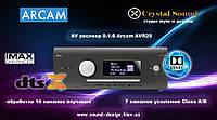 Arcam AVR20 Class AB Dolby Atmos 9.4.6 AV ресивер класса High End