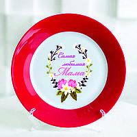 Подарочная сувенирная тарелка. Самая любимая мама. Душевный подарок для мамы.