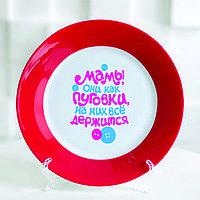 Подарочная сувенирная тарелка. Для мамы. Лучший подарок для мамы.