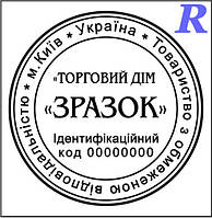 Закзать печать ТОВ, замовити печатку, изготовить, виготовити , купити, купить Ескіз 1-12 ФЛП, ЧП, ООО