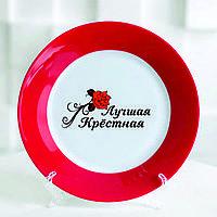 Подарочная сувенирная  тарелка. Лучшая крёстная. Отличный подарок для крёстной.