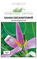 Семена Банан Бархатный 3 семечки Hem Zaden Профессиональные Семена
