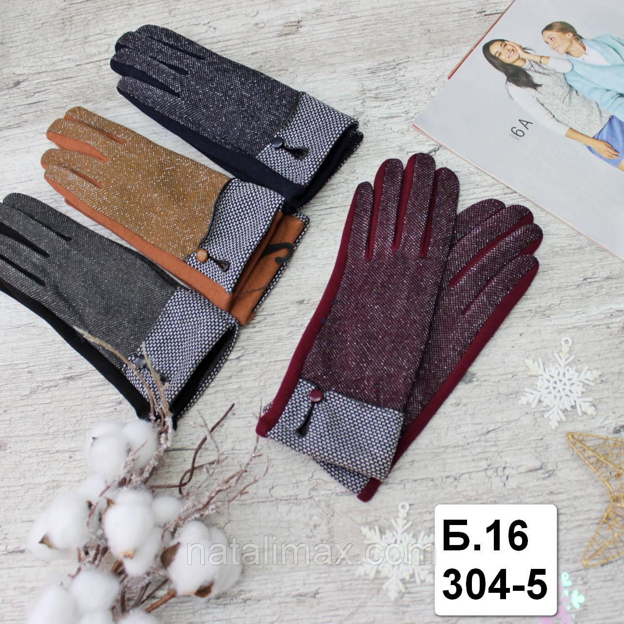 """Перчатки женские с пальчиком для сенсора """"Paidi"""", РОСТОВКА, трикотаж на МЕХУ,  качественные женские перчатки"""
