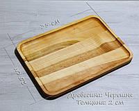 Дерев'яний піднос для закусок 25*35 черешня