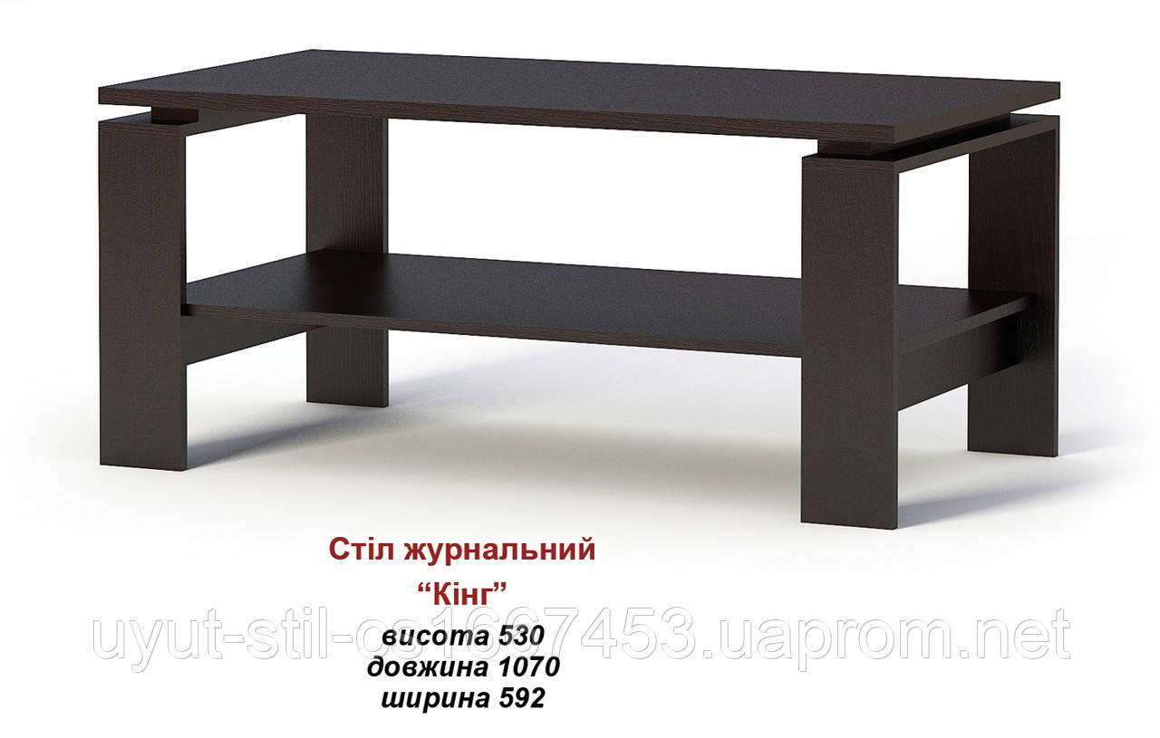 """Стол журнальный """" КИНГ """""""