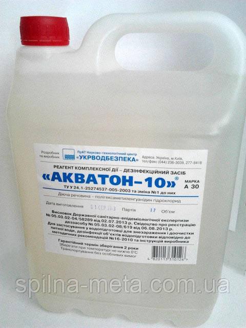 Обеззараживающее средство для воды и тары Акватон-10 Марка А-30, 5 л