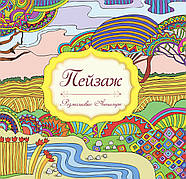 Антистресс-раскраска «Пейзаж» для детей и взрослых