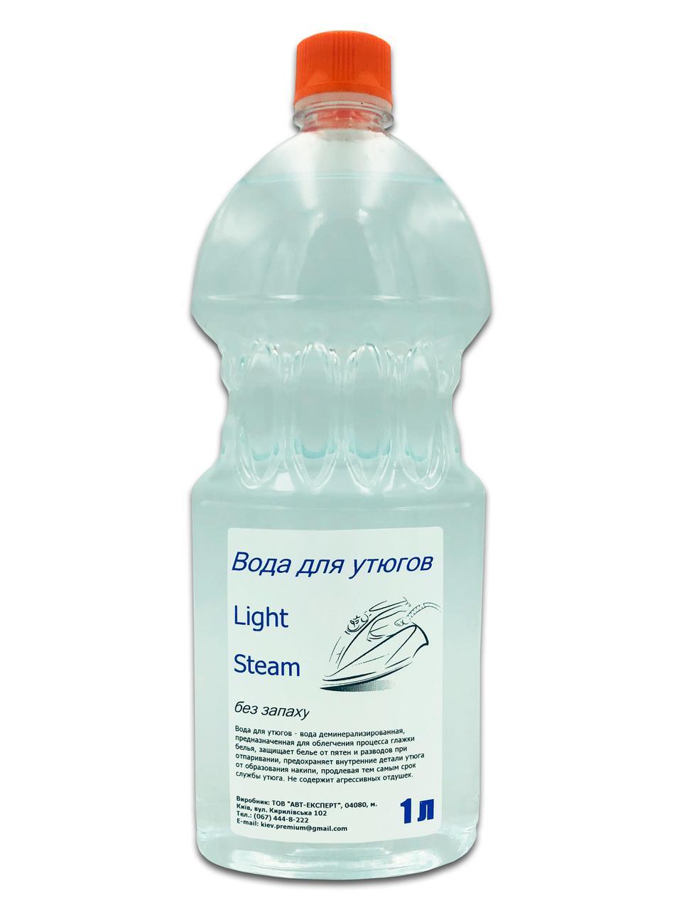 Вода для прасок Light Steam 1 л