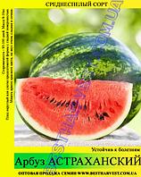 Семена арбуза Астраханский 0,5кг