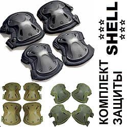 Захист наколінники налокітники штурмові тактичні набір Shell