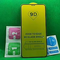 Захисне скло для IPhone XS MAX Full Glue 9D 9H на весь екран телефону клей по всій поверхні Чорний