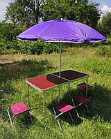 Раскладной удобный стол для пикника и 4 стула + фиолетовый зонт 1,8 м в ПОДАРОК!