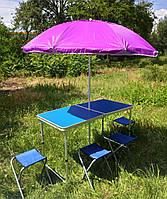 Раскладной удобный СИНИЙ стол для пикника и 4 стула + сиреневый зонт 1,8 м в ПОДАРОК!