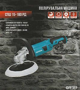 Полировальная шлиф машина Свитязь СПШ 15-180 РД