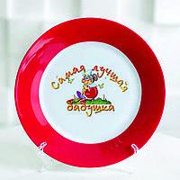 Подарочная сувенирная  тарелка.Самая лучшая бабушка. Лучший подарок для бабушки.