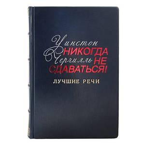 """Книга """"Никогда не сдавайся"""" Лучшие речи Уинстона Черчилля"""