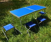 Раскладной удобный синий стол для пикника и 4 стула (синие)