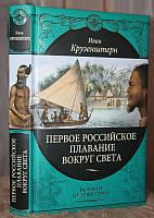 Первое российское плавание вокруг света Крузенштерн И Ф