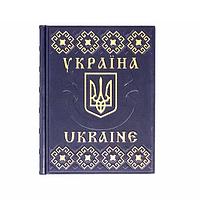 Книга в кожаном переплете Украина (М0)