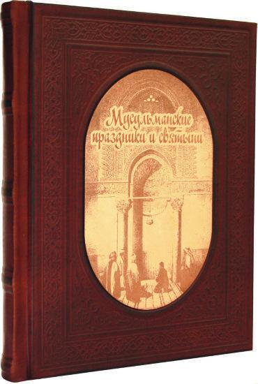 """Книга """"Мусульманские праздники и святыни"""""""