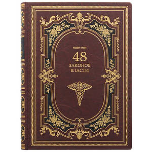 """Книга """"48 законов власти"""". Роберт Грин. Цвет коричневый"""