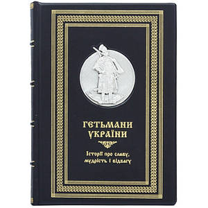 """Книга """"Гетьмани України"""" книга в коже"""