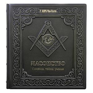 """Книга """"Масонство. Символы, Тайны, Учения"""""""
