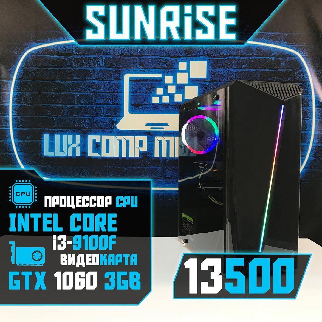 Игровой компьютер Sunrise (Intel Core i3-9100F/GTX1060 3Gb/RAM 8Gb/SSD 120Gb/HDD 500Gb)