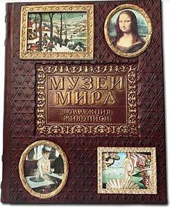 """Книга """"Музеи мира"""""""