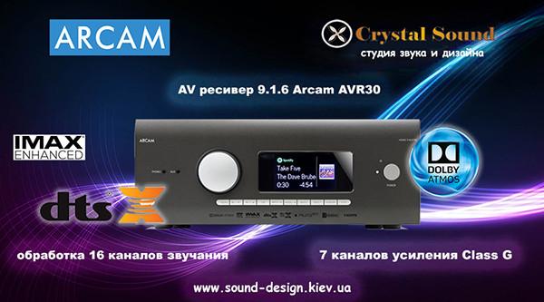 Arcam AVR30 Class G Dolby Atmos 9.4.6 AV ресивер класса High End