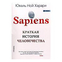 Книга Sapiens. Краткая история человечества Юваль Ной Харари hubZydD44353, КОД: 1662714