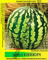 Семена арбуза Княжич 0,5кг