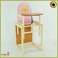 """Детский стульчик для кормления розовый кожзам """"Солнышко"""" ТМ """"МАСЯ"""""""