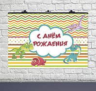 Плакат для праздника Динозавры 75×120см рус