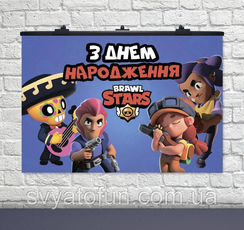 Плакат для свята Бравл 75×120см укр