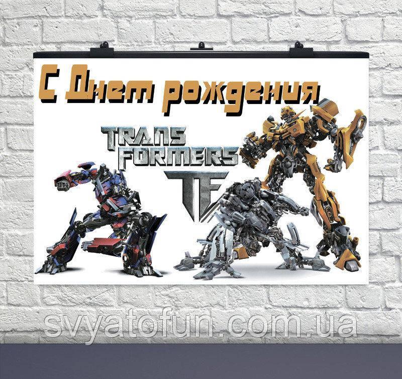 Плакат для праздника Трансформеры № 2 75×120см рус