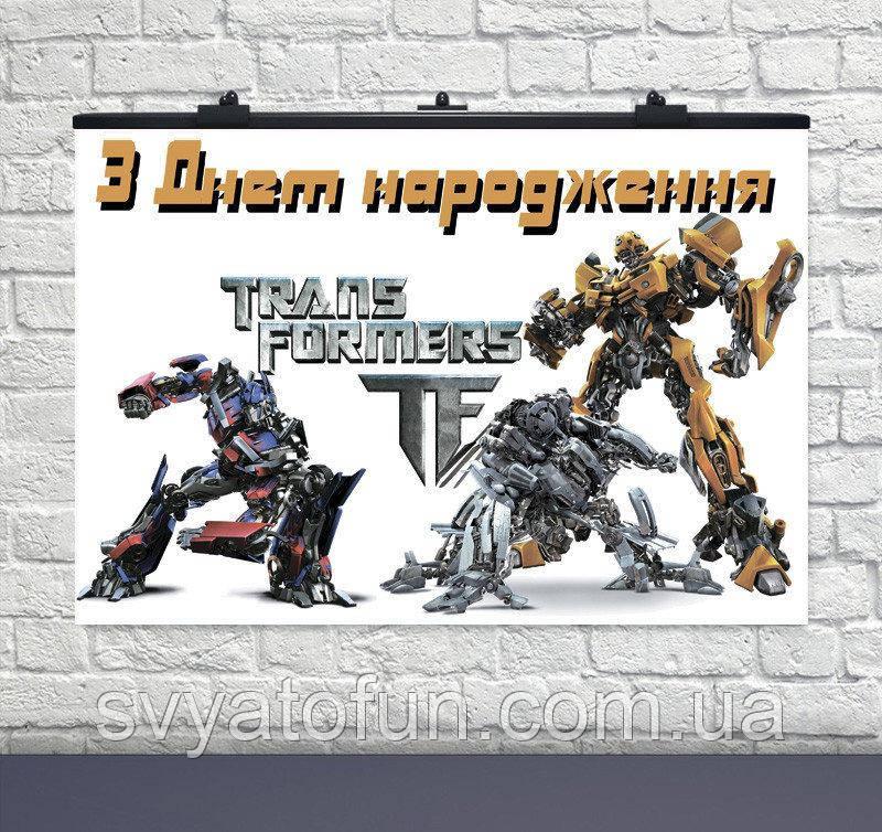 Плакат для праздника Трансформеры № 2 75×120см укр