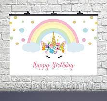 Плакат для праздника Единорог на белом 75×120см