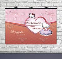 Плакат для праздника Hello Kitty 75×120см рус